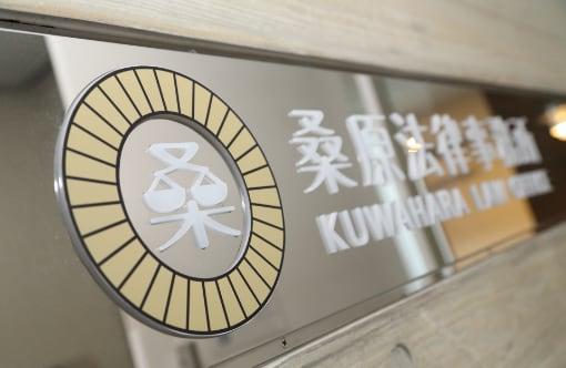 佐賀で労災事故に強い弁護士